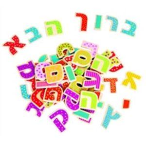 אותיות עץ מגנטיות בעברית