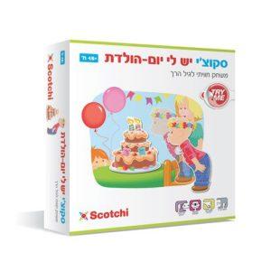 סקוצי משחק לתינוקות בנושא יום הולדת
