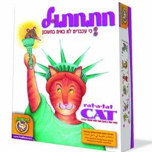 משחק קלפים חתחתול