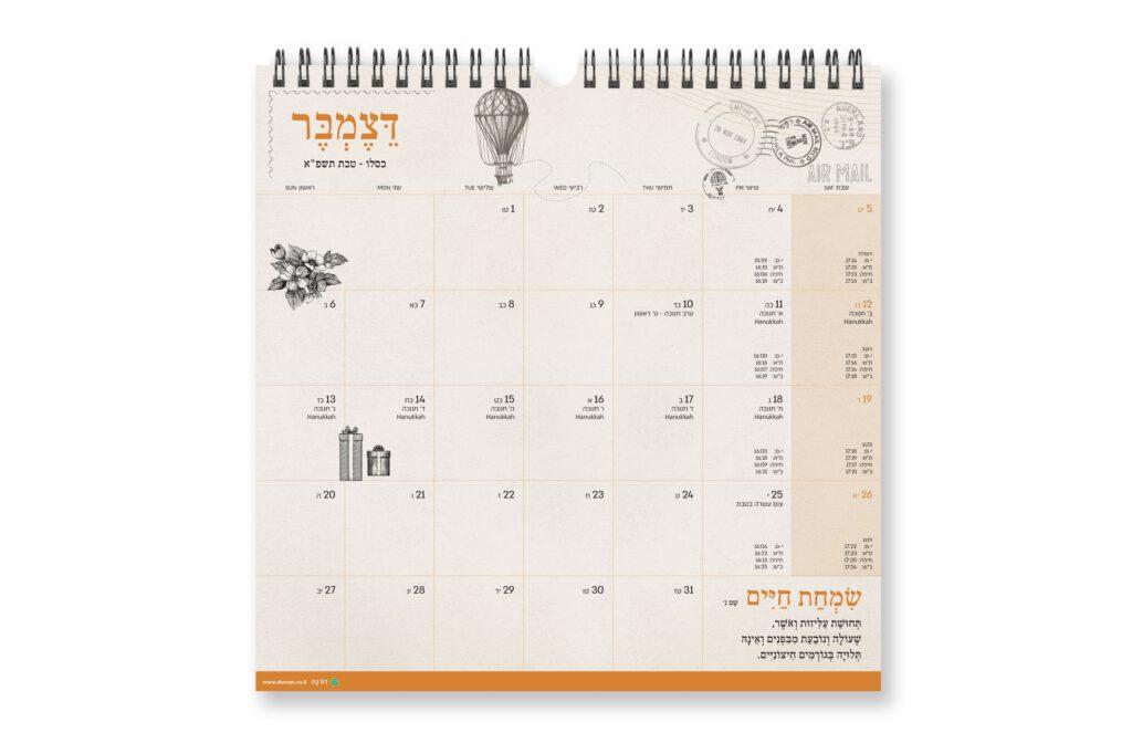 לוח שנה לוח קיר