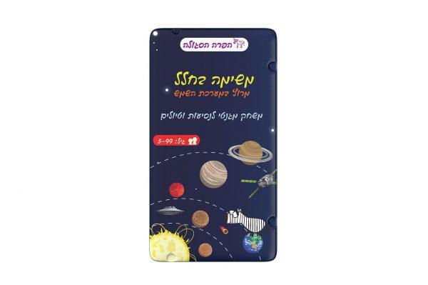 משחק מגנטי מערכת השמש